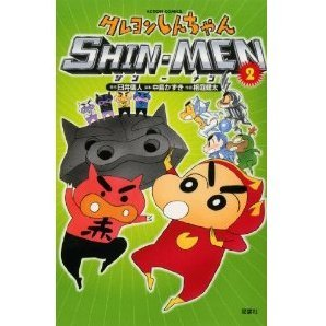Kureyon Shinchan SHIN-MEN 2