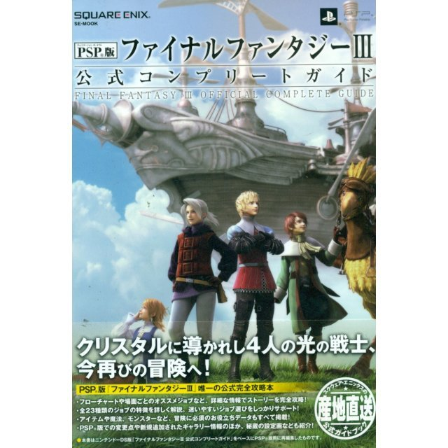 Final Fantasy III Official Complete Guide for PSP