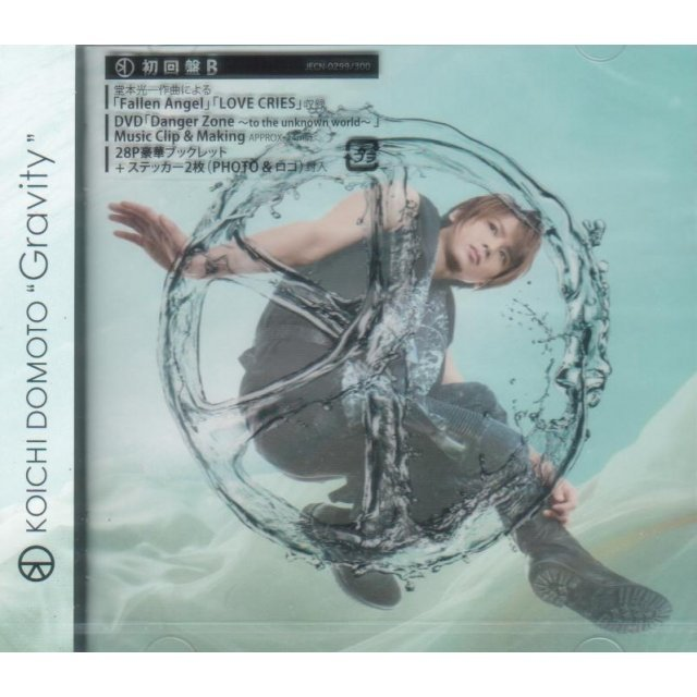 Gravity [CD+DVD Limited Edition Type B]