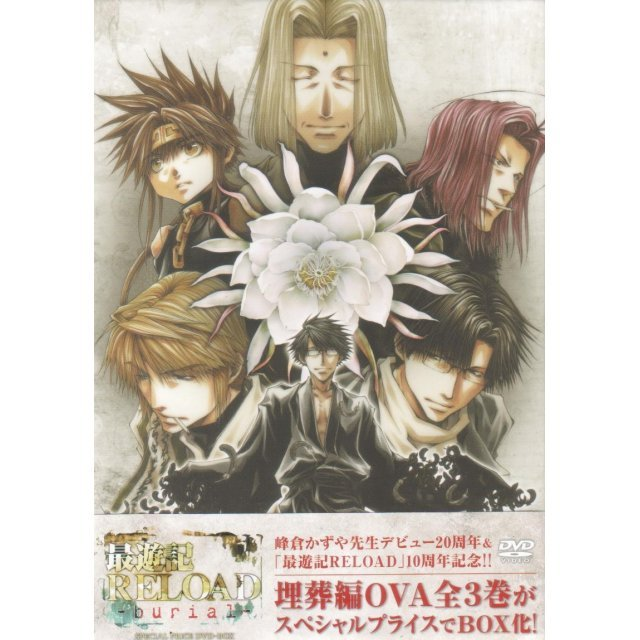 Ova Saiyuki Reload Burial Special Price DVD Box [Limited Edition]