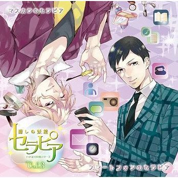 Ikinari Dosei Series Uruwashi No Yosei Serapia Drama CD