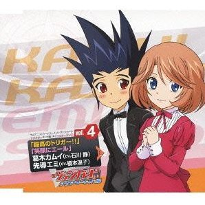 Cardfight Vanguard Asia Circuit Hen Character Song Vol.4