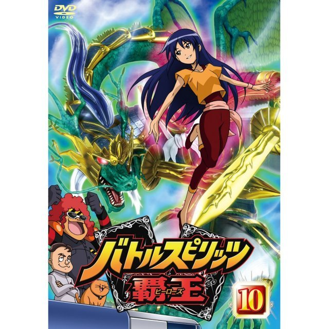 Battle Spirits Hao - Heroes Vol.10