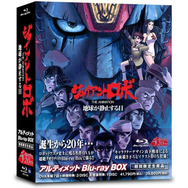 Giant Robo The Animation - Chikyu Ga Seishi Sur Hi Ultimate Blu-ray Box
