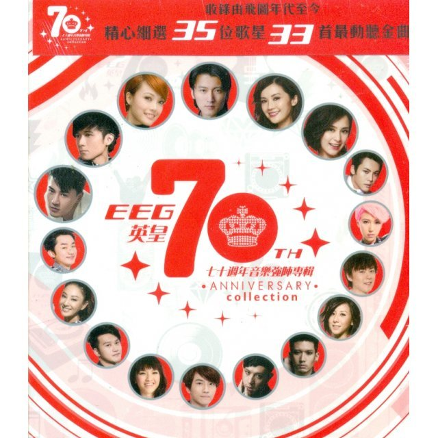 EEG 70th Anniversary Collection [Normal Version]