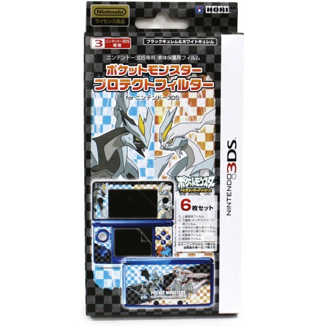 Pocket Monster Protection Filter for 3DS (Black Kyurem & White Kyurem Version)