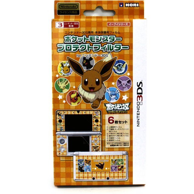 Pocket Monster Protection Filter for 3DS (Eievui Series Version)
