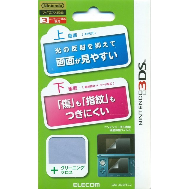 3DS Liquid Crystal Protection Filter & Cloth