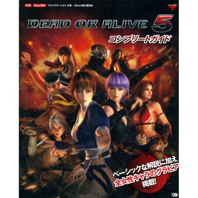 Dead or Alive 5 Complete Guide