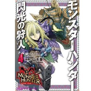 Monster Hunter Senkou No Kariudo 4