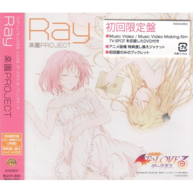 Rakuen Project (To Love-ru Darkness Intro Theme) [CD+DVD Limited Edition]