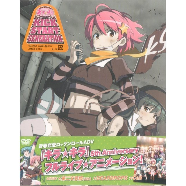 Kira Kira 5th Anniversary Live Anime Kick Start Generation [DVD+CD]