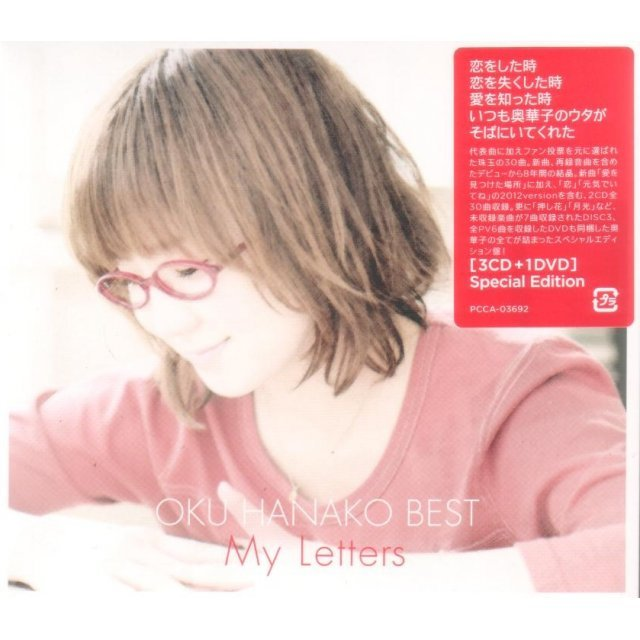 Hanako Oku Best - My Letters Special Edition [3CD+DVD]
