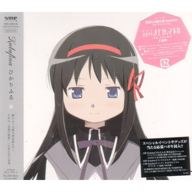 Hikari Furu [CD+DVD Limited Pressing]