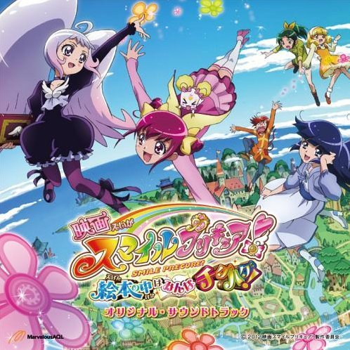 Smile Precure The Movie: Big Mismatch In A Picture Book Original Soundtrack