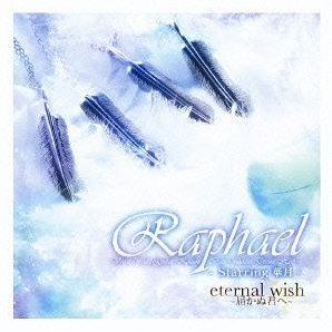Eternal Wish - Todokanu Kimi He