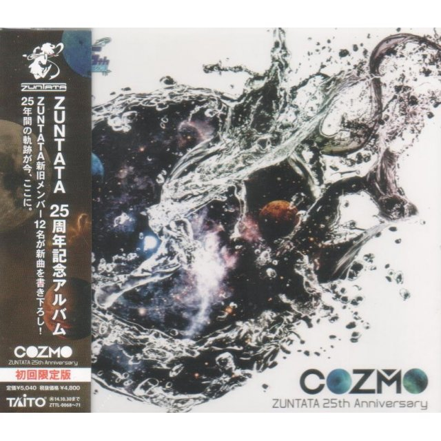 Cozmo - Zuntata 25th Anniversary [Limited Edition]