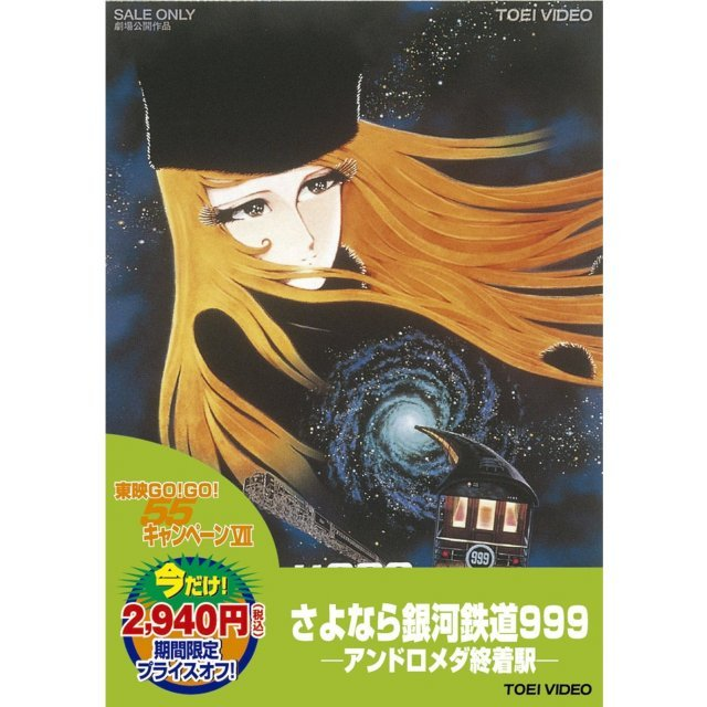 Adieu Galaxy Express 999 - Good Bye Galaxy Express 999