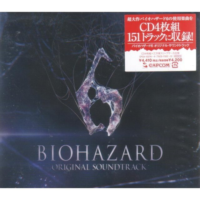 Bio Hazard 6 Original Soundtrack