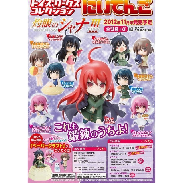 Toys Works Collection 2.5 Shakugan no Shana III