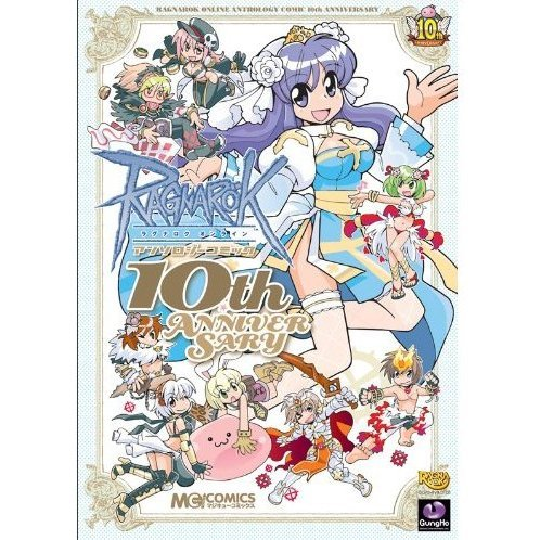 Ragnarok Online Anthology Comic 10TH ANNIVERSARY