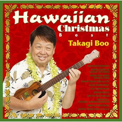 Hawaiian Christmas Best