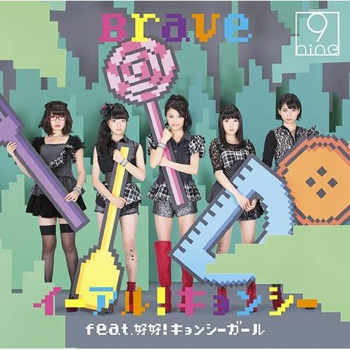 Iiaru Kyonshi feat. Haohao! Kyonshi Girl / Brave [CD+DVD Limited Edition Type A]