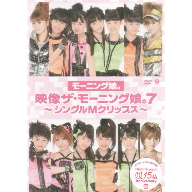 The Morning Musume 7 - Single M Clips -