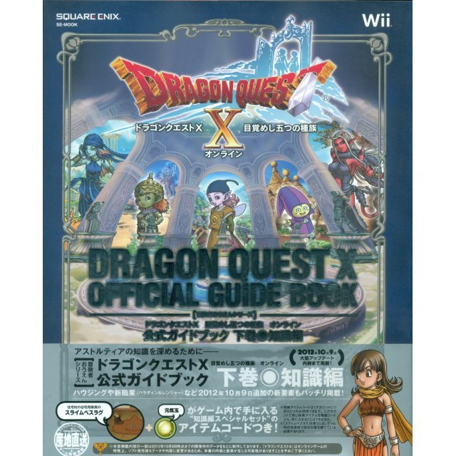 Dragon Quest X Mezameshi Itsutsu No Shuzoku Online Official Guide Book