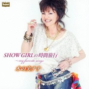 Debut 50 Shunen Kinen Album - Show Girl No Jikan Ryoko My Favorite Songs