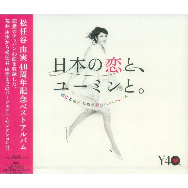 Matsutoya Yumi 40 Shunen Kinen Best Album - Nihon No Koi To Yuming To. [3CD]