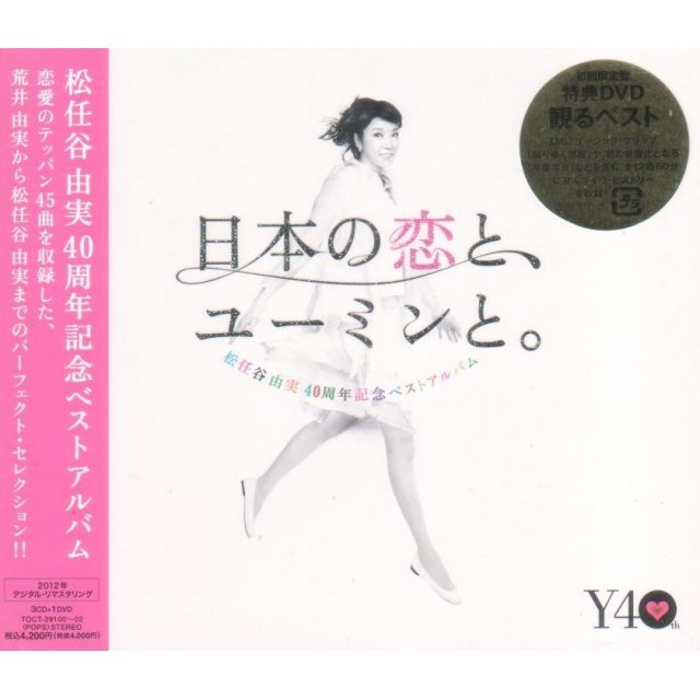 Matsutoya Yumi 40 Shunen Kinen Best Album - Nihon No Koi To Yuming To. [3CD+DVD Limited Edition]