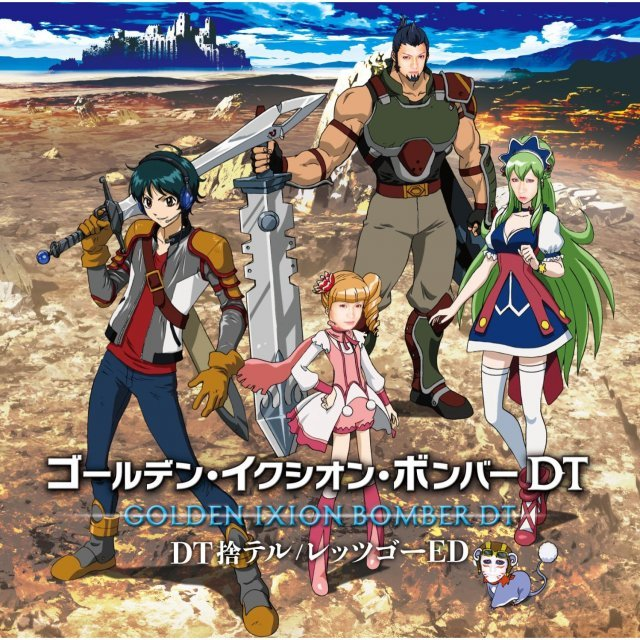Dt Suteru / Let's Go Ed (Ixion Saga Dt Op Theme & Ed Theme) [Limited Edition Type A]