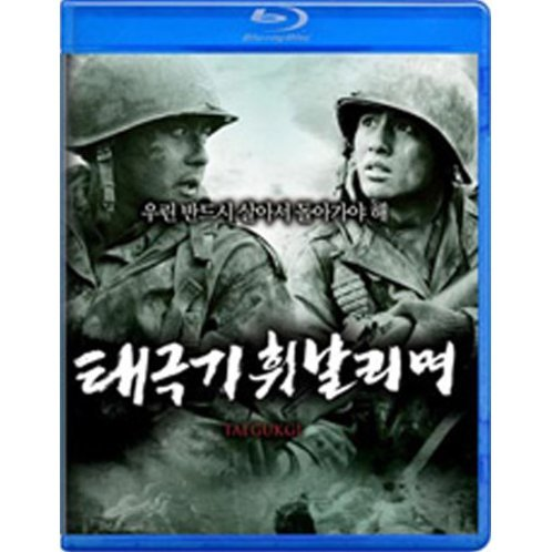 Brotherhood Of War (Tae Guk Gi)