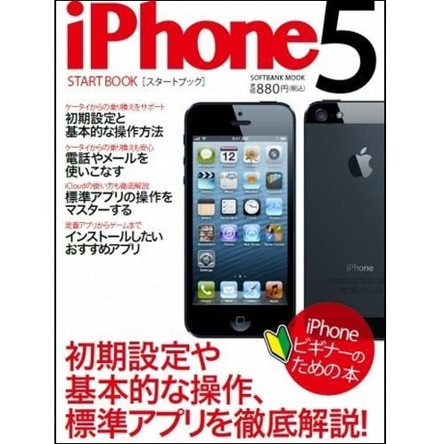 iPhone 5 Start Book