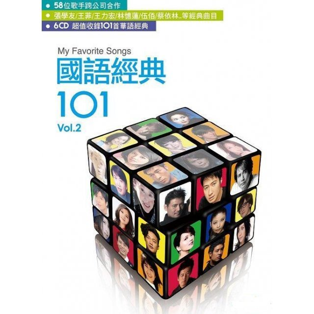 Classic Mandarin Songs 101 Vol.2 [6CD]