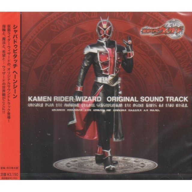Kamen Rider Wizard Original Soundtrack