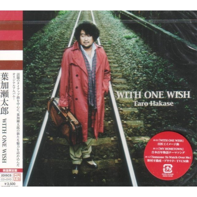 With One Wish [CD+DVD Limited Edition]