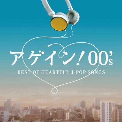Again 00's - Best Of Heartful J-Pop Songs