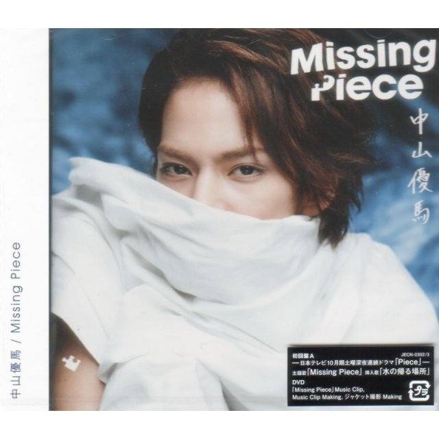 Missing Piece [CD+DVD Limited Edition Type A]