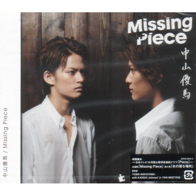 Missing Piece [CD+DVD Limited Edition Type B]