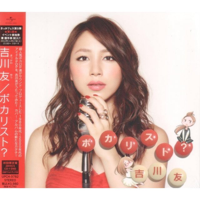 Vocalist [CD+DVD Limited Edition]