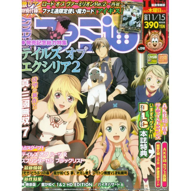 Weekly Famitsu No. 1248 (2012 11/15) [w/ DLC for AKB48+Me and Samurai & Dragons, plus Lord of Vermilion Re: 2 Limited Magic Card]