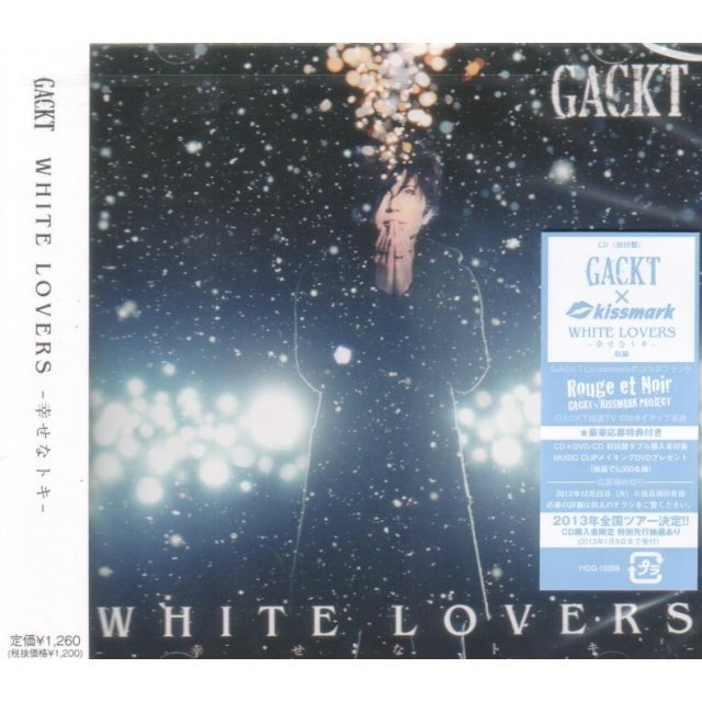 White Lovers - Shiawase Na Toki