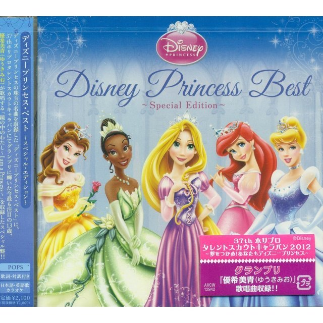 Disney Princess Best Special Edition
