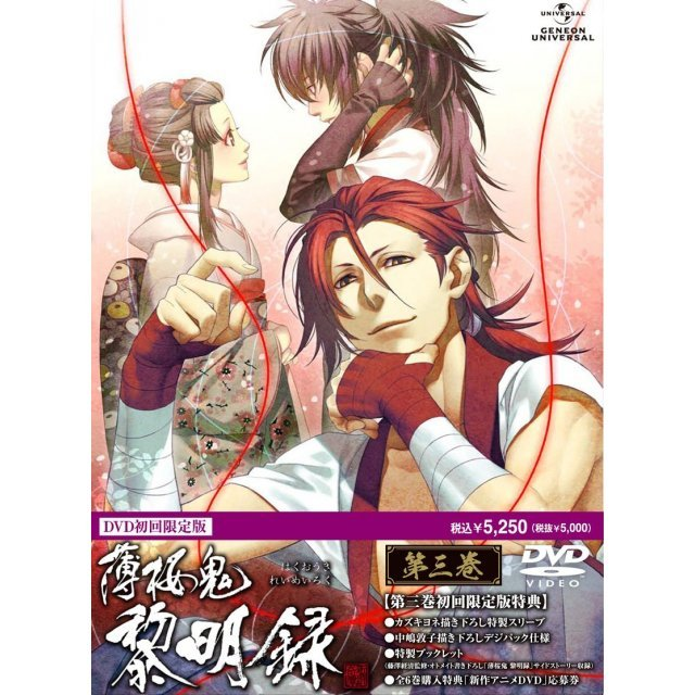 Hakuoki Reimeiroku Vol.3 [Limited Edition]