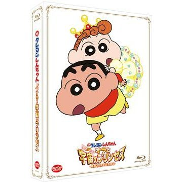 Crayon Shin-chan Arashi Wo Yobu Ora To Uchu No Princess [Limited Edition]