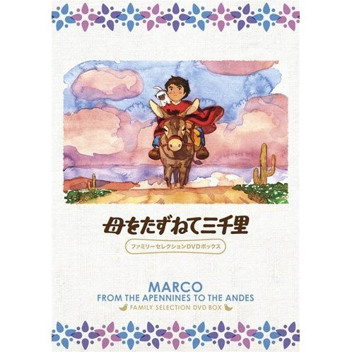 Marco / Cuore Family Selection Dvd Box