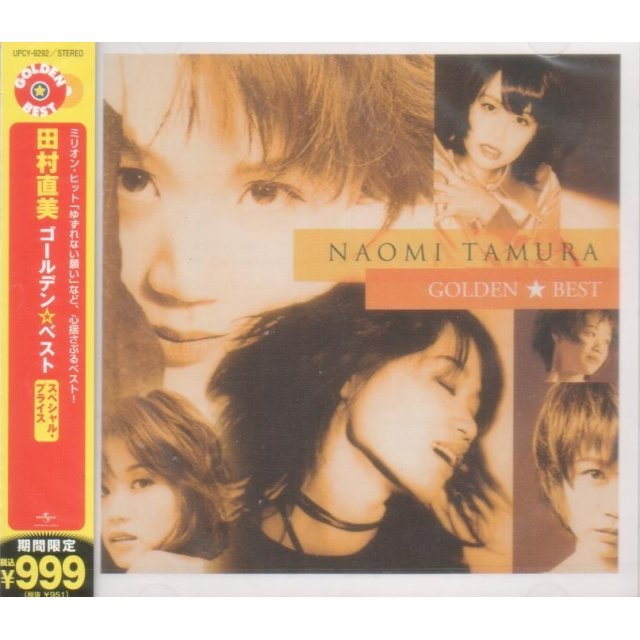 Golden Best Tamura Naomi [Limited Edition]