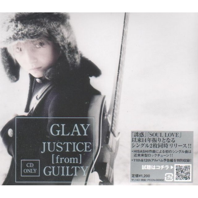 Justice From Guilty
